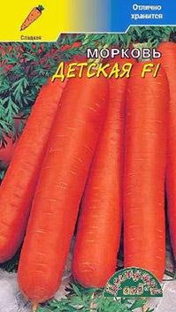 Самые сладкие сорта моркови: детская