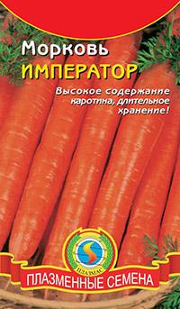 Самые сладкие сорта моркови: император