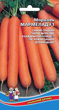 Самые сладкие сорта моркови: мармелад