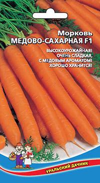 Самые сладкие сорта моркови: медово-сахарная