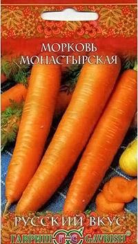 Самые сладкие сорта моркови: монастырская