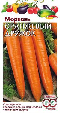 Самые сладкие сорта моркови: оранжевый дружок