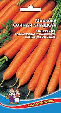 Самые сладкие сорта моркови: сочная сладкая