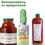 биологические препараты от вредителей