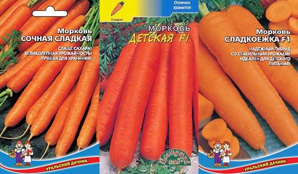 Какая морковь самая сладкая