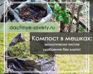 Готовим компост в мешках самостоятельно