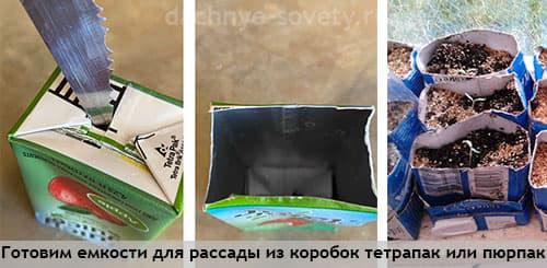 Стаканчики для рассады из коробок